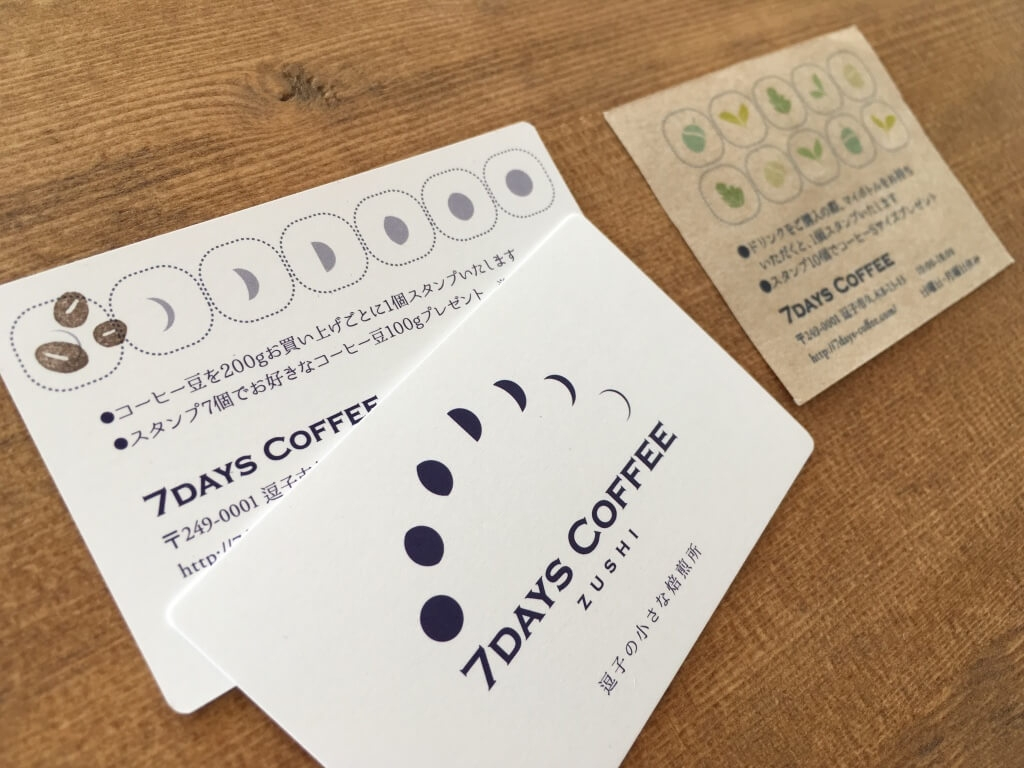 咖啡店集點卡是用白卡紙來印刷。